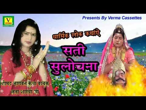 सती सुलोचना    Sati Sulochana    Lata Shastri    Dharmik Kathay 2018
