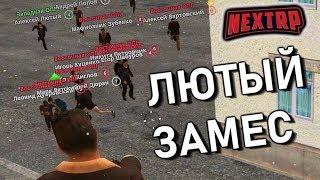 РП КАПТЫ ВЕРНУЛИСЬ, ПРЯМО КАК В 2011 ГОДУ - (NEXTRP MTA)
