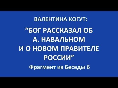 'Бог рассказал об А. Навальном и о новом Правителе России' - Валентина Когут (фрагмент из беседы 6)