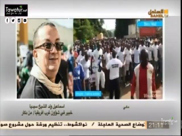 الخبير في شؤون غرب إفريقيا اسماعيل الشيخ سيديا على ألغاء الإستفتاء الدستوري في مالي