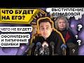 Что сказала Демидова про ЕГЭ 2020? Физика! Оформление, ошибки, что будет?
