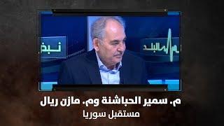 م. سمير الحباشنة وم. مازن ريال - مستقبل سوريا