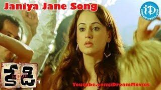 Kedi Movie Songs - Janiya Jane Song - Nagarjuna - Mamtha Mohandas - Anushka Shetty