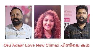 ഒമറിന്റെയും നൂറിന്റെയും തുറന്ന് പറച്ചിൽ | Oru Adaar Love  പിന്നിലെ കഥ