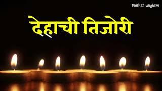 शालेय परिपाठ प्रार्थना-देहाची तिजोरी...lparipath parthna-Dehachi tijori