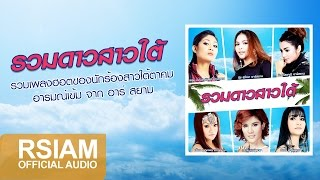 Repeat youtube video รวมดาวสาวใต้ : รวมศิลปิน [Official Music Long Play]