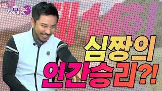 [심짱 무적골프 시즌3 14회] 심짱의 인간승리?!