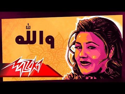 Wallah - Mayada El Hennawy والله - ميادة الحناوي