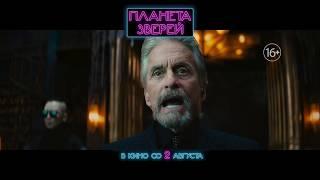 Планета зверей   II   тв-спот 20 сек   II   в кино со 2 августа
