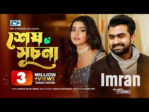 Sesh Shuchona | IMRAN | Tanjin Tisha | Official Music Video | Bangla Hits Song | Full HD