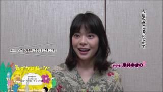 岸井ゆきのさんコメント 8/16 さくらぴあ「気づかいルーシー」