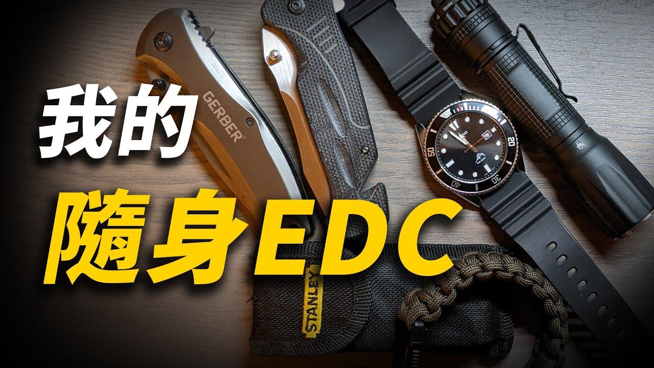 EDC是什麼?我的EDC思維&隨身EDC|男人玩物