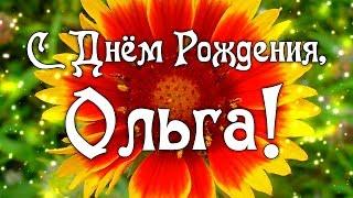С Днем Рождения Ольга! Поздравления С Днем Рождения Ольге. С Днем Рождения Ольга Стихи