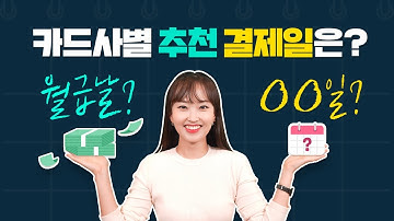 신용카드 결제일을 바꾸면 과소비가 줄고, 혜택은 더 잘 받는 이유!!🤑