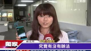 綜合台(三立新聞)