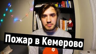 Пожар в Кемерово или сколько готовы вытерпеть россияне