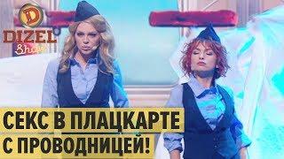 Секс в плацкарте: песня про проводницу украинского поезда  – Дизель Шоу 2019 | ЮМОР ICTV