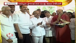 Etela Rajender Inaugurated New Wards In Chest And Mental Hospital At Erragadda  Telugu News