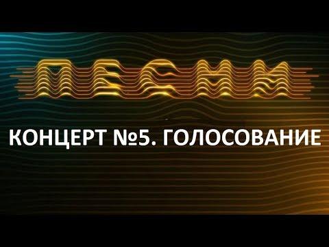 Песни ТНТ голосование ТНТ Club перед пятым концертом