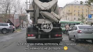 В Туле бетономешалка «не дотерпела» до стройки