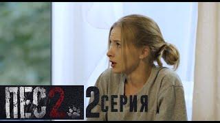 Пес 2 сезон | 2 серия