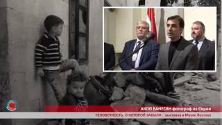 Акоп Ванесян из разрушенного Алеппо  «Спасибо России за помощь»