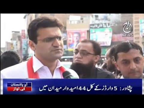 Cantonment Board Election Naye Chehron Ki Entry   Aaj Pakistan Ki Awaz   11 Sep 2021   Aaj News