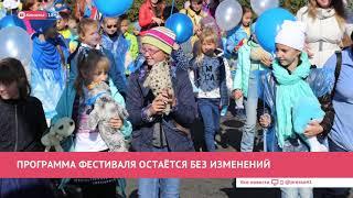 Камчатка: Новости дня 20.09.19