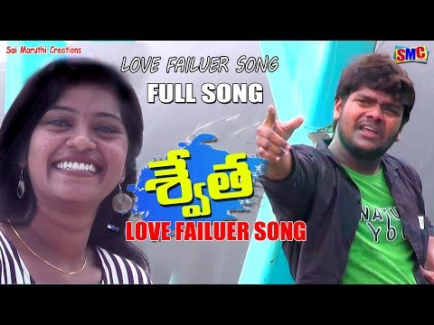 Swetha Heart Touch Video Song  || Love Failure Telugu Songs || Telugu Privite Love Songs
