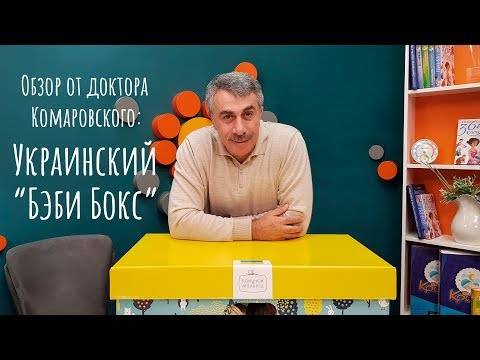 Украинский 'Бэби бокс'