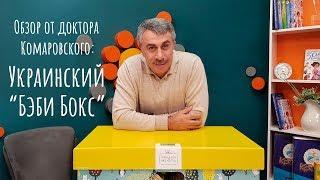 """Украинский """"Бэби бокс"""" - обзор от доктора Комаровского"""