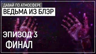ФИНАЛ. Предсказуемый, бессмысленный и беспощадный  - Blair Witch | Эпизод 3