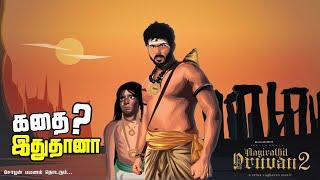 Aayirathil Oruvan Part 2 Story and Plot - தமிழ்