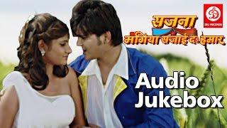 Sajna Mangiya Sajai Dai Hamar || Full Songs || Arvind Akela ,Kallu Ji , Neha Shri, Archna