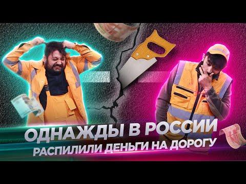 Однажды в России - Распилили деньги на дорогу