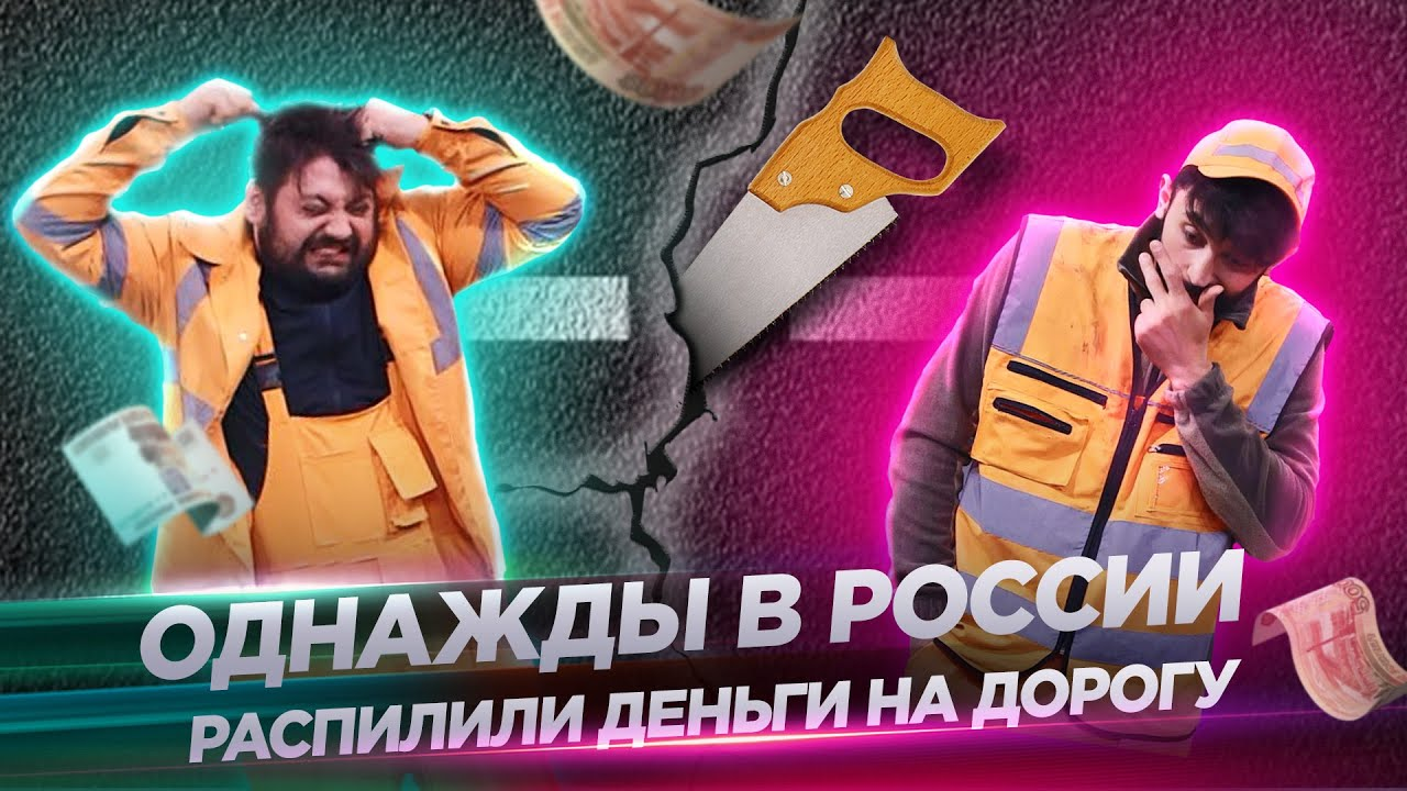 Однажды в России – Распилили деньги на дорогу