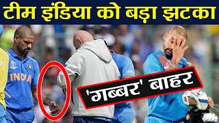 Download World Cup 2019: Shikhar Dhawan ruled out of World Cup 2019 for 3 weeks   वनइंडिया हिंदी Mp3 and Videos