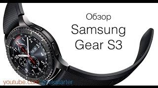 Обзор Samsung Gear S3 от GeekStarter