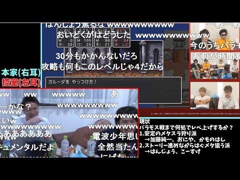 3 ドラクエ 加藤 純一 加藤純一・もこう ら出演「ドラクエⅢ」人生プレイ|ニコニコインフォ