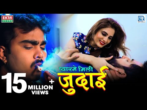 JIGNESH KAVIRAJ - Pyarme Mili Judai | New BEWAFA Song | Full HD VIDEO | New Hindi Song 2018