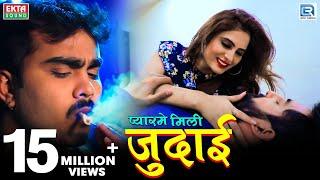 JIGNESH KAVIRAJ Pyarme Mili Judai | New BEWAFA Song | Full HD VIDEO | New Hindi Song 2018