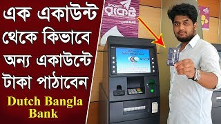 How to transfer Money from one bank account to another by use dutch bangla Bank Atm card from booth