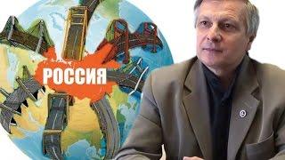 Россия как центр мировых транспортных развязок.  Аналитика Валерия Пякина