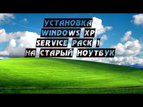 Установка Windows XP Service Pack 1 на старый ноутбук