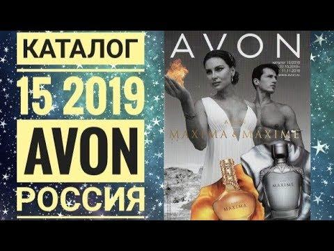 ЭЙВОН КАТАЛОГ 15 2019 РОССИЯ ЖИВОЙ КАТАЛОГ СМОТРЕТЬ НОВИНКИ CATALOG 15 2019 AVON СКИДКИ КОСМЕТИКА