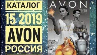 ЭЙВОН КАТАЛОГ 15 2019 РОССИЯ|ЖИВОЙ КАТАЛОГ СМОТРЕТЬ НОВИНКИ|CATALOG 15 2019 AVON СКИДКИ КОСМЕТИКА