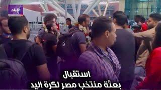 بالورود.. استقبال بعثة منتخب مصر لكرة اليدبعد أداء مبهر في أولمبياد طوكيو