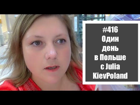 #416 Один день в Польше с Julia KievPoland