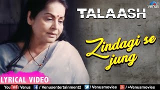 Zindagi Se Jung - LYRICAL VIDEO | Akshay Kumar | Rakhee | Alka Yagnik | 90''s Best Sad Songs