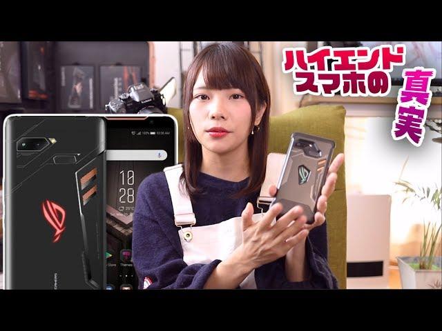 神ゲーミングスマホ『ROG Phone』ついに起動!!凄すぎた。